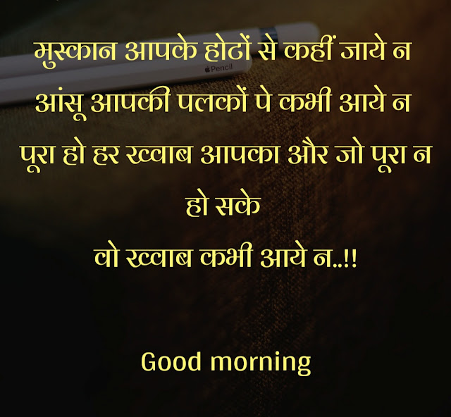 Good Morning SMS photos