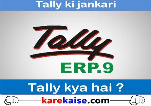 tally-kya-hai-puri-jankari