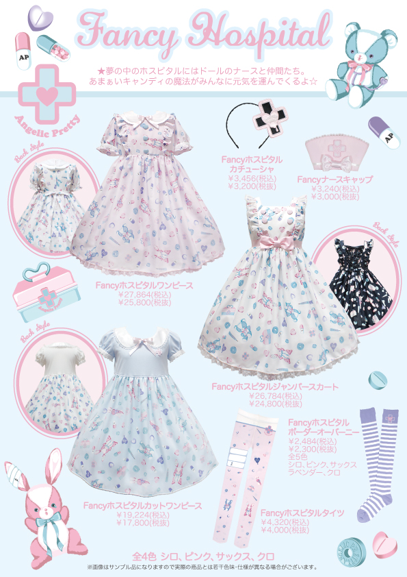 mintyfrills, kawaii, cute, sweet lolita, sickly cute,