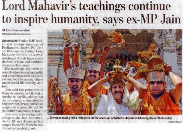 Lord Mahavir's teachings continue to inspire humanity, says Ex-MP Satya Pal Jain
