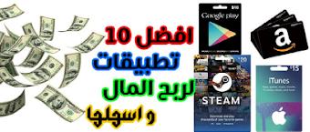 افضل 10 تطبيقات لربح كروت بلاي ستور, ستيم,باي بال,ايتونز الخ....
