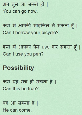 Madison : I should go now meaning in hindi