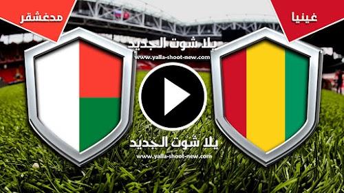 غينيا تكتفي بالتعادل الاجابي مع منتخب مدغشقر من اول مباراة في كأس الأمم الأفريقية