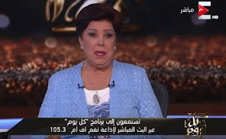 برنامج كل يوم حلقة الاثنين 14-8-2017 مع رجاء الجداوي