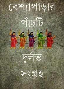 Beshyaparar Panchti Durlabh Shangraha edited by Mou Bhattacharya
