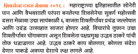Shiv Sena Dasara Melava 2016 Live