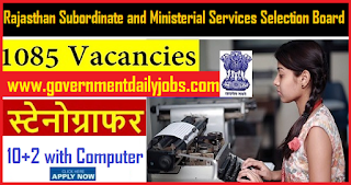 RSMSSB Recruitment 2018 Online 1085 Stenographers Posts, Apply Here