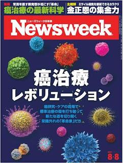 週刊ニューズウィーク日本版 2017年08月08日号