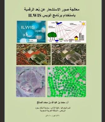image-processing-using-ilwis.pdf