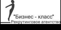 """Вакансии от Рекрутингового Агентства """"Бизнес-класс"""""""