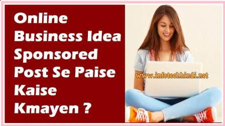 Online Business Idea Sponsored Post Se Paise Kaise Kmayen ?