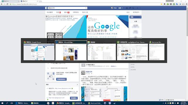 虛擬桌面快捷鍵攻略: Windows 10 必學第一工作技巧 windows%2B10%2Btask%2Bview-01