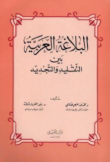 البلاغة العربية بين التقليد والتجديد - محمد عبد المنعم خفاج، عبد العزيز شرف