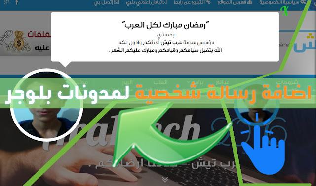 اضافة رسالة شخصية لمدونات بلوجر, اضافات بلوجر المحترف, المحترف, حوحو, عرب ويب, اضافات بلوجر
