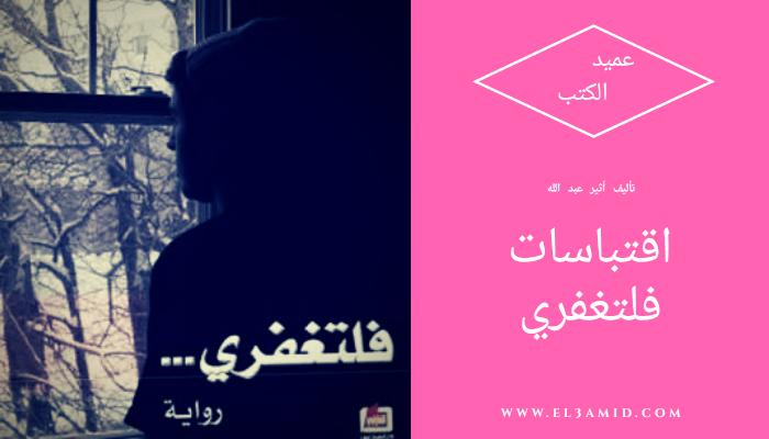 اقتباسات رواية فلتغفري | أثير عبد الله