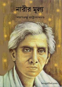 Narir Mulya by Sharat Chandra Chattopadhyay ebook