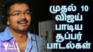 Vijay Singed Top 10 Super Hit Songs | Vijay Top Hit Songs