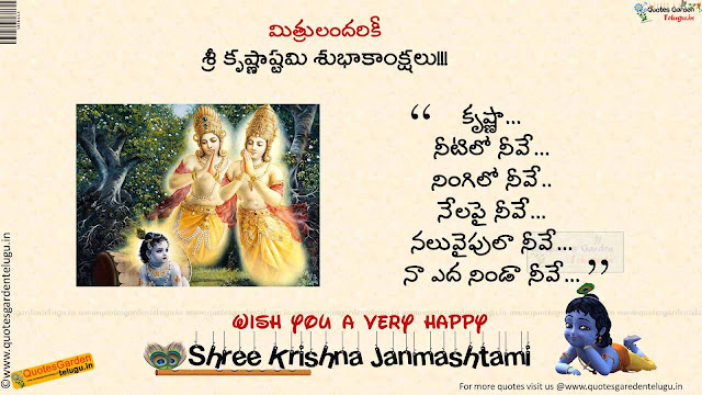 Happy Srikrishnashtami HDwallpapers Greetings Wishes poems in telugu