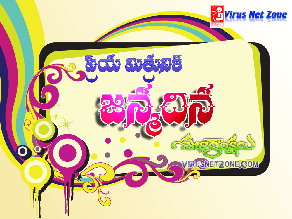 Telugu birthday wishes images for facebook and whatsapp happy beautiful happy birthday greetings in telugutelugu happy birthday quotes images janmadina greetings imagestelugu birthday imagestelugu images for m4hsunfo