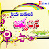 Telugu Birthday Wishes  Images for  Facebook and Whatsapp| Happy Birthday quotes Images