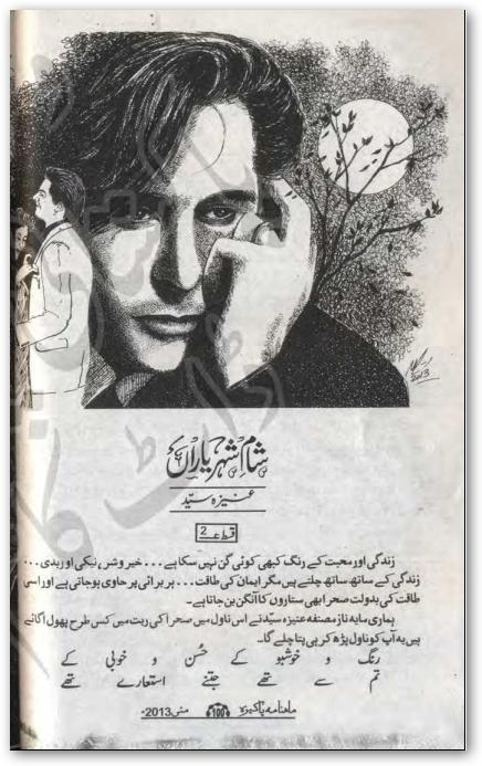 E yaran riffat pdf sirag by shehr