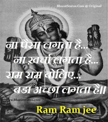 Ram Ram Status images in hindi for whatsapp