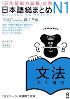 Nihongo Soumatome N1 Bunpou   日本語総まとめ N1 文法