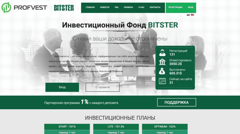 Bitster обзор и отзывы HYIP-проекта