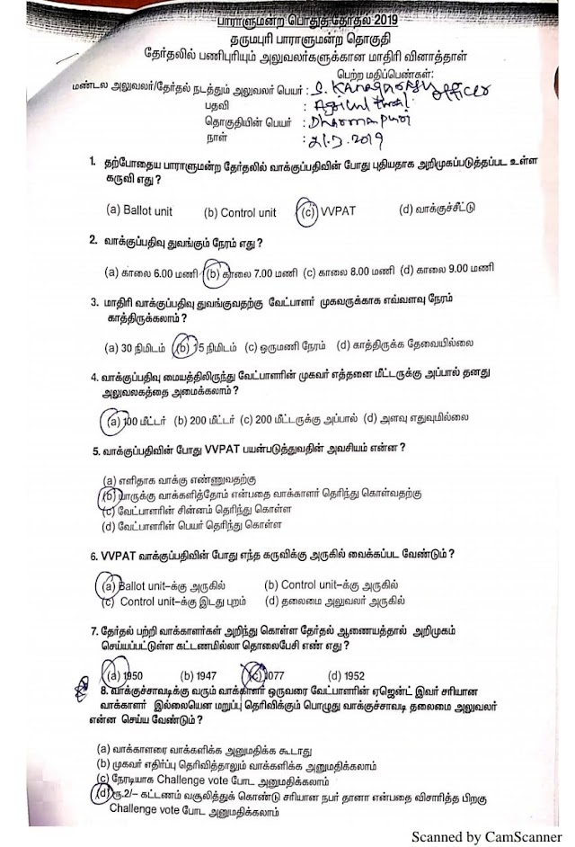 Election 2019 - Election Duty Officers Model Question Paper And Answer