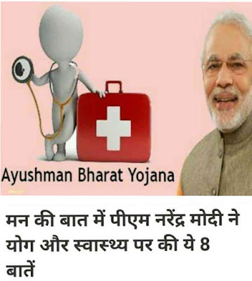 PM Narendra Modi on Mann ki baat Heath issues !