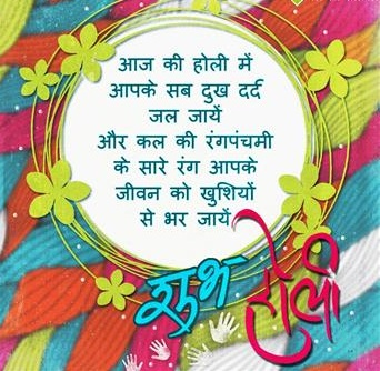 Best Happy Holi Smsquoteswallpaperssayarimessages In Hindi And