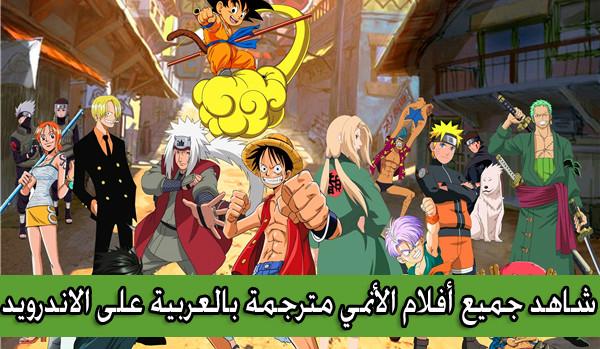 تطبيق ANIME SLAYER لمشاهدة افلام الانمي مترجم للعربية على هاتفك الاندرويد