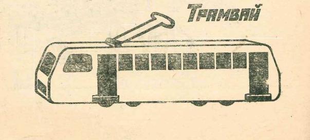 самодельный трамвай из картона