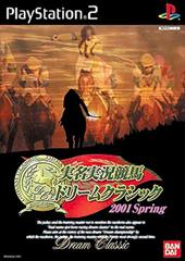 [PS2]Jikkyou Jitsumei Keiba Dream Classic 2001 Spring[実名実況競馬ドリームクラシック 2001 Spring] ISO (JPN) Download