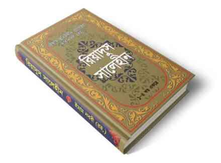 Riyadhus Shalihin Bangla Pdf