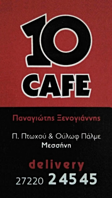 cafe-ksenogiannis-panagiotis-messini