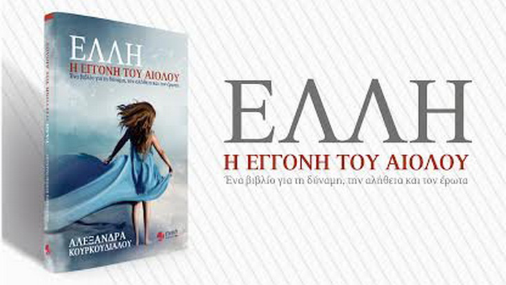 Το βιβλίο της Αλεξάνδρας Κουρκούδιαλου «Έλλη, η εγγονή του Αιόλου» παρουσιάζεται στην Αλεξανδρούπολη