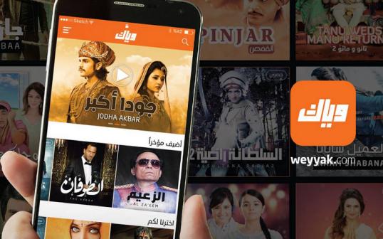 أفضل تطبيق مجاني لمشاهدة الأفلام والمسلسلات العربية والهندية على اندرويد و آيفون - تطبيق Z5 Weyyak