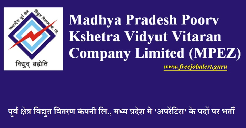 Madhya Pradesh Poorv Kshetra Vidyut Vitaran Company Limited, MPEZ, Bijli Vibhag, Bijli Vibhag Recruitment, Madhya Pradesh, Apprentice, B.Tech, Diploma, Latest Jobs, mpez logo