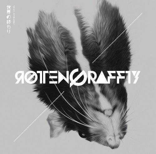 ロットングラフティー – 世界の終わり/ROTTENGRAFFTY – Sekai no Owari (2014.06.11/MP3/RAR)