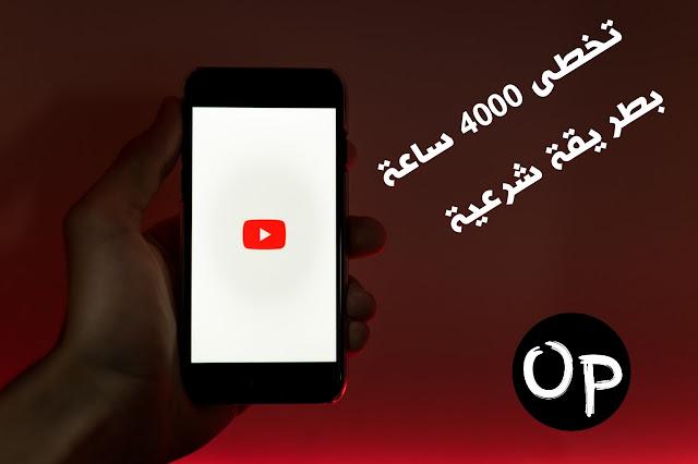 الحل النهائي تخطى 4000 ساعه مشاهده في اليوتيوب و 1000 مشترك لقناتك بطريقة شرعية