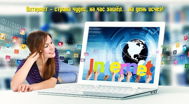 Работа в Интернет. Что ещё можно знать об Интернет?