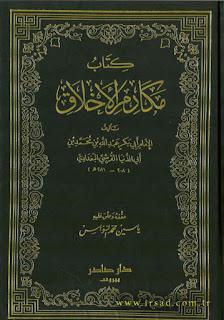 حمل كتاب مكارم الأخلاق لابن أبي الدنيا