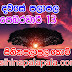Lagna Palapala Ada Dawase  | ලග්න පලාපල | Sathiye Lagna Palapala 2019 | 2019-02-13