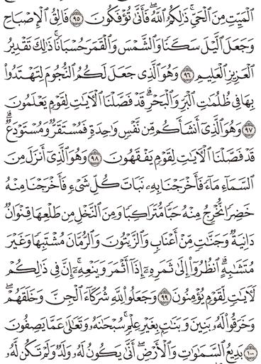 Tafsir Surat Al-An'am Ayat 96, 97, 98, 99, 100