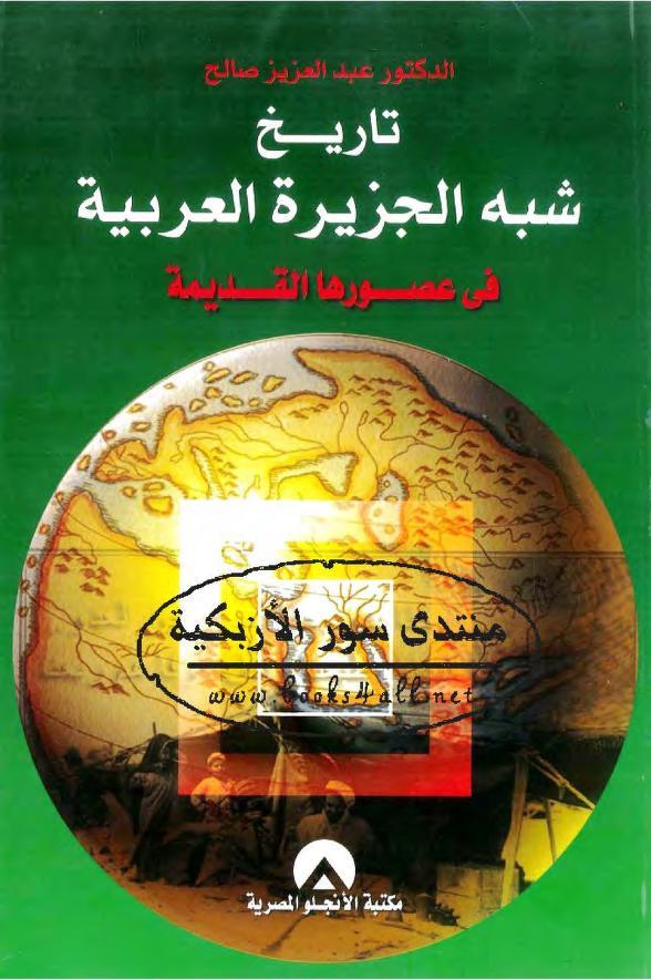 كتاب تاريخ الخليج العربي الحديث والمعاصر