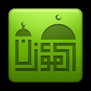 تحميل برنامج المؤذن Azan and pray time 2016 برابط مباشر مجانا