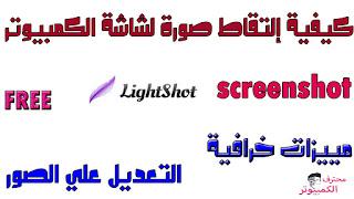 كيفية إلتقاط صورة لشاشة الكمبيوتر (screenshot) و التعديل عليها من خلال برنامج lightshot