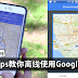 没Data也没关系!几个Steps教你离线使用Google Maps!