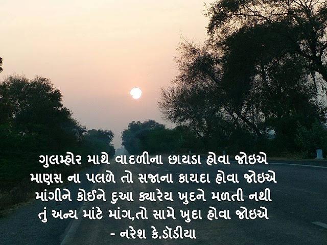 गुलम्होर माथे वादळीना छायडा होवा जोइए Gujarati Muktak By Naresh K. Dodia